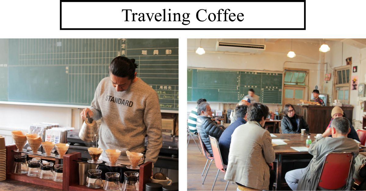 Kyoto Voice Coffee Traveling Coffee
