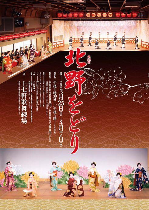 Kamishichiken district's 2016 Kitano Odori poster
