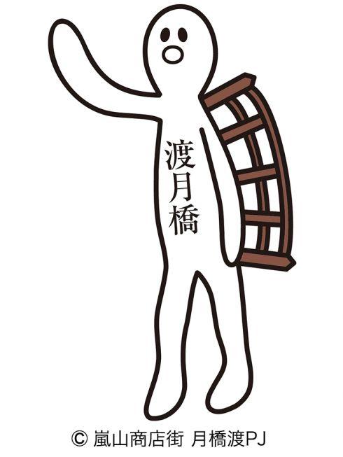 06_TsukihashiWataru.jpg