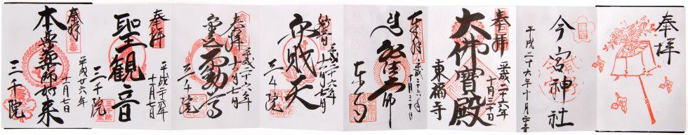 Goshuincho Spread