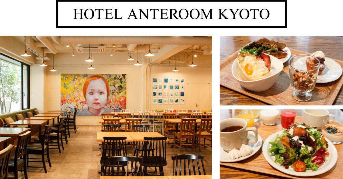 Kyoto Voice Breakfast Hotel Anteroom Kyoto