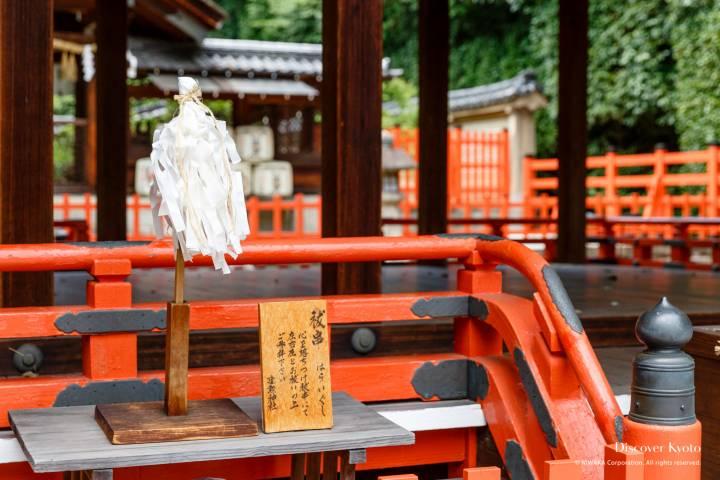 Kenkun Shrine Purification Haraigushi
