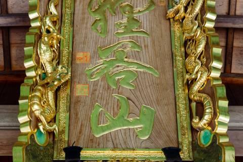 Tanukidani-san Fudō-in Name Plate