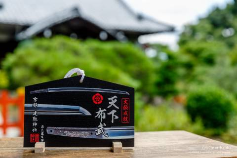 Kenkun Shrine Ema Sword Votive Tablet