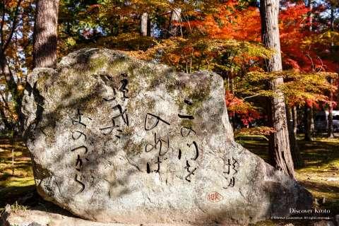 Stone and maple trees at Nanzen-ji in autumn.