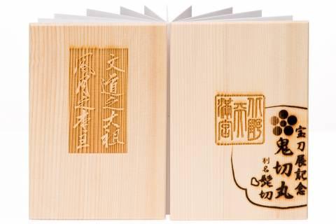 Goshuinchō Book Kitano Tenmangu Onikirimaru