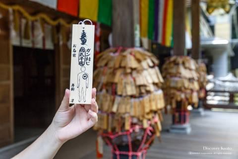 Tanukidani-san Fudō-in Gankake Fuda Charm Health