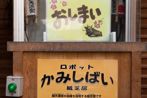 Nishiki Tenmangū Kamishibai Machine
