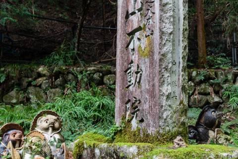 The entrance stone and tanuki statues during the Aki Matsuri at Tanukidani-san Fudō-in.