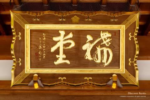 Chishaku-in Temple Name Plate