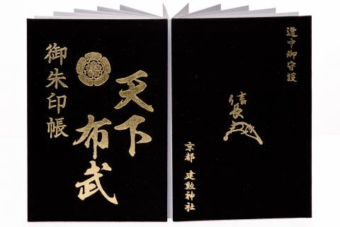 Goshuincho Book Kenkun Shrine Cover